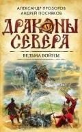 Посняков Андрей - Ведьма войны