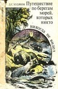 Худяков Дмитрий Сергеевич - Путешествие по берегам морей, которых никто никогда не видел