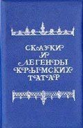 Зарубин В. Г. - Сказки и легенды крымских татар