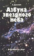 Данлоп Сторм - Азбука звездного неба. Часть 2
