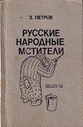 Петров З. - Русские народные мстители
