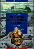 Тарас Анатолий Ефимович - История подводных лодок 1624-1904