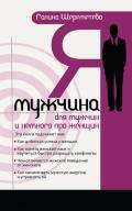 Шереметева Галина - Я – мужчина. Для мужчин, и немного про женщин