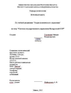 Горунович Михаил Владимирович - Курсовая работа