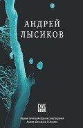Лысиков Андрей