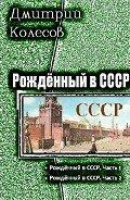 Колесов Дмитрий Александрович - Рожденный в СССР. Дилогия (СИ)