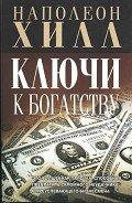 Игумнова Л. - Ключи к богатству