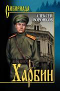 Воронков Алексей - Харбин