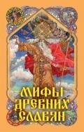 Афанасьев Александр Николаевич - Мифы древних славян