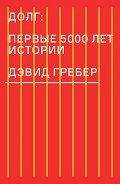 Дунаев Александр - Долг: первые 5000 лет истории