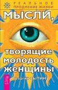 Сытин Георгий Николаевич - Мысли, творящие молодость женщины