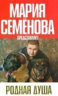 Семенова Мария Васильевна - Непокобелимый Чейз