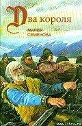 Семенова Мария Васильевна - С викингами на Свальбард