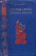 Кун Николай Альбертович - Легенды и мифы древней Греции (с иллюстрациями)