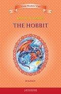 Загородняя И. Б. - The Hobbit / Хоббит. 10 класс
