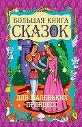 Шалаева Галина Петровна - Большая книга сказок для маленьких принцесс