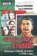 Баландин Рудольф Константинович - «Клубок» вокруг Сталина
