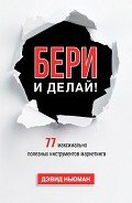 Константиновна Юлия - Бери и делай! 77 максимально полезных инструментов маркетинга