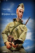 Герман Сергей Эдуардович - Штрафная мразь (СИ)