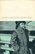 Мелвилл Герман - Моби Дик, или Белый Кит (др. изд.)