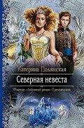 Полянская (Фиалкина) Катерина - Северная невеста