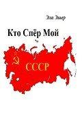 Эшер Эли - Кто спер мой СССР (СИ)