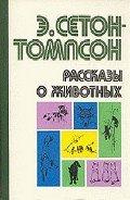 Сетон-Томпсон Эрнест - Рассказы о животных (сборник)