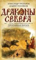 Посняков Андрей - Пропавшая ватага