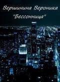 Вершинина Вероника Владимировна - Бессонница (СИ)