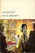 Толстой Лев Николаевич - Анна Каренина