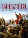 Семенов Алексей - Библия. Популярно о главном