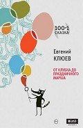 Клюев Евгений Васильевич - От клубка до праздничного марша (сборник)
