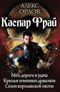 Орлов Алекс - Каспар Фрай (авторский сборник)