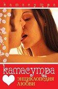 Читать книгу Камасутра. Энциклопедия любви