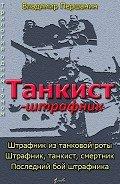 Першанин Владимир Николаевич - Танкист-штрафник (с иллюстрациями)