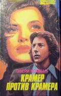 Корман Эвери - Крамер против Крамера