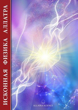 Новых Анастасия - Исконная физика аллатра