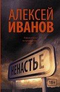 Иванов Алексей Викторович - Ненастье
