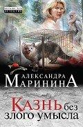 Маринина Александра Борисовна - Казнь без злого умысла