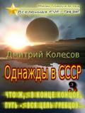 Колесов Дмитрий Александрович - Что ж, в конце концов, путь - вся цель гребцов... (СИ)