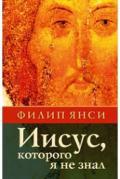 Янси Филип - Иисус, которого я не знал