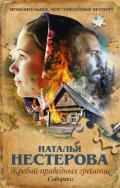 Нестерова Наталья Владимировна - Сибиряки