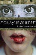 Филипенко Алена - Мой лучший враг