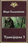 Калашников Марк - Трансформа 3 (СИ)