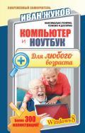 Жуков Иван - Компьютер и ноутбук для любого возраста