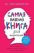 Гиппенрейтер Юлия Борисовна - Самая важная книга для родителей (сборник)