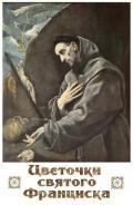Автор неизвестен - Цветочки Святого Франциска