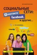Леонтьев Виталий Петрович - Социальные сети: ВКонтакте, Facebook и другие…
