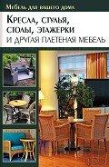 Подольский Юрий Федорович - Кресла, стулья, столы, этажерки и другая плетеная мебель