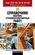 Серикова Галина Алексеевна - Справочник мастера столярно-плотничных работ